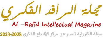 logo alraafidmag